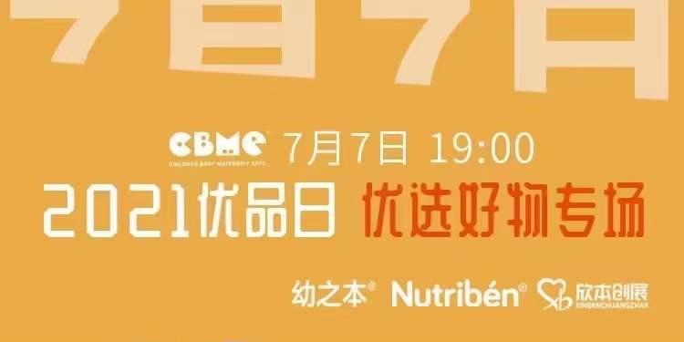 CBME2021优品日Nutribén 幼之本优选好物专场