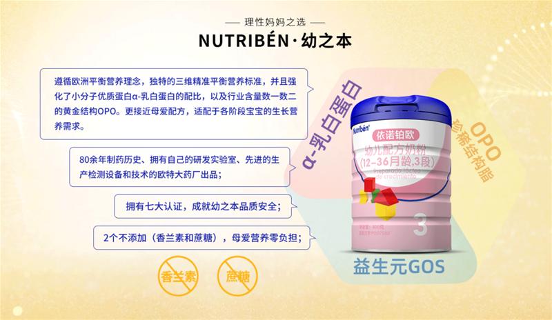 α-乳白蛋白的配比婴幼儿配方奶粉  西班牙幼之本三维精准平衡营养