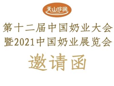 新疆天山云牧乳业邀您参加第十二届中国奶业展览会!