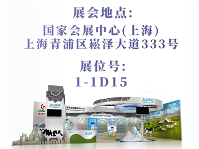 新疆天山云牧乳业邀您参加21届上海CBME孕婴童展!
