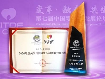 圣元优博荣获3大行业奖项,匠心品质引领行业未来