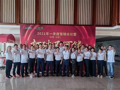 齐聚三亚共话未来  羊滋滋2021年第一季度营销大会圆满举行