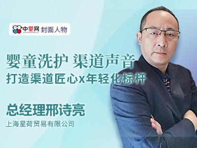 中婴网专访 | 上海星荷总经理邢诗亮:12年行业经验 打造渠道匠心x年轻化标杆