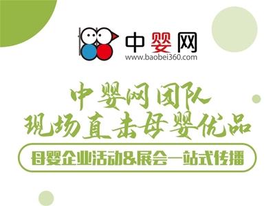 中婴网2021CBME回顾 多维度一站式聚焦母婴优品&行业活动