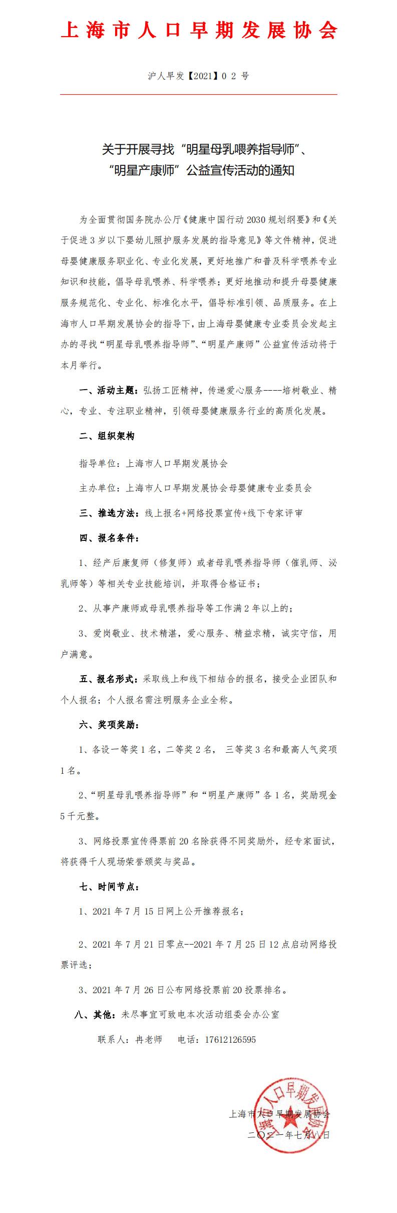 """2021寻找""""明星产康师""""""""明星母乳喂养指导师"""""""