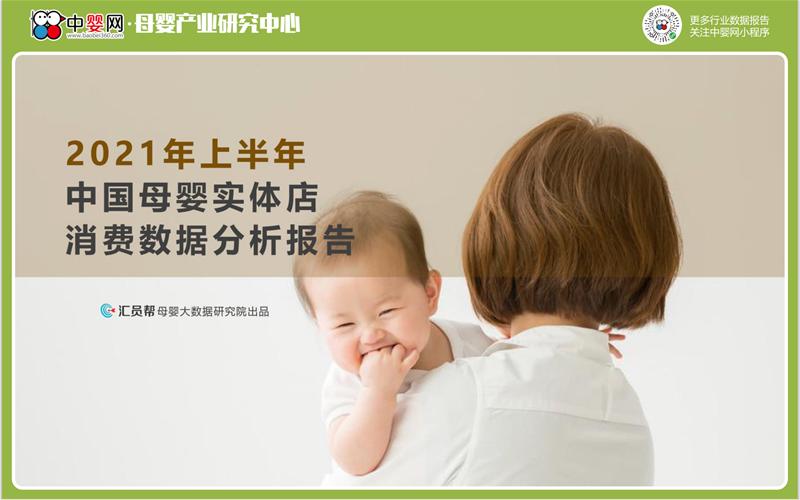 重磅New|《2021上半年中国母婴实体门店消费数据分析报告》(中婴网&汇员帮联合发布)