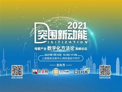 """中婴网&CCN中商联合主办的""""2021突围新动能·母婴产业数字化方法论高峰论坛即将举办"""