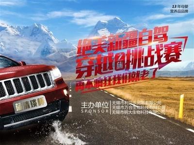 利贝乐穿越新疆之旅 领略维族风情 打卡火焰山!