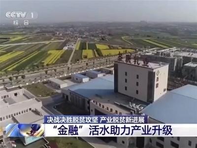 圣唐乳业精准扶贫项目获CCTV-1《新闻联播》与《陕西新闻联播》报道