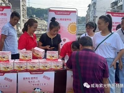 公益爱心|威海紫光助力贫困区县儿童营养改善