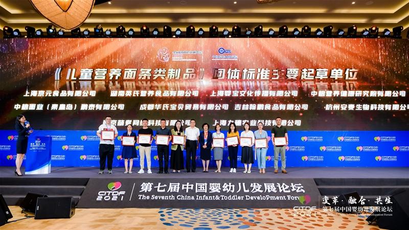 儿童食品营养健康,推动消费标准先行|2021第七届中国婴幼儿发展论坛-儿童食品新赛道高品质发展研讨会