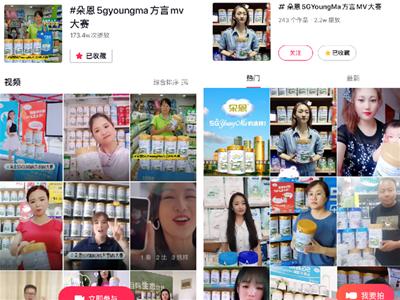 羊奶粉短视频话题登榜 方言大赛带来沉浸式体验营销新流量