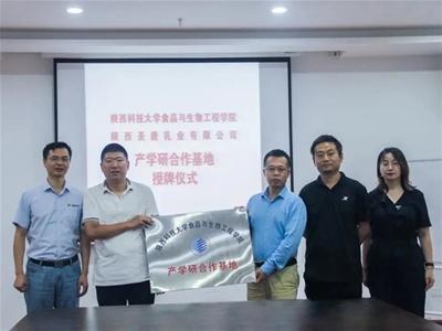 陕科大产学研合作基地在圣唐乳业挂牌 为宝乐滋品牌创新发展注入新力量!