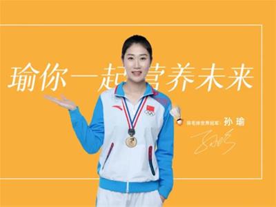 助力奥运 品质官宣:羽毛球世界冠军孙瑜成为VITA Grow代言人