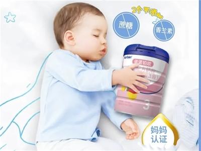 幼之本依诺铂欧新品上市 三维精准平衡营养好产品!