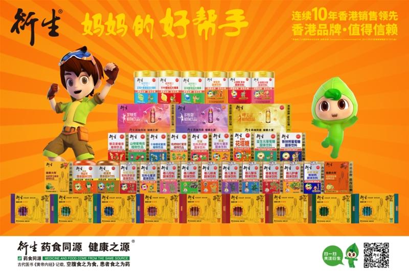 香港衍生,坚持匠心质造,给消费者带来更多健康新体验!