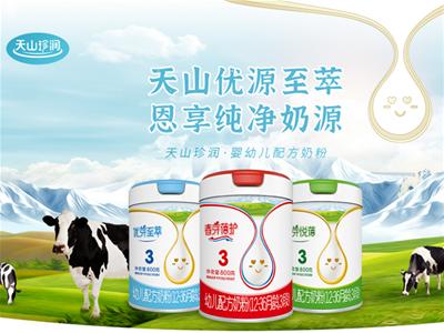 新疆奶粉风靡丨不可多得的新鲜奶源  从天山珍润开始