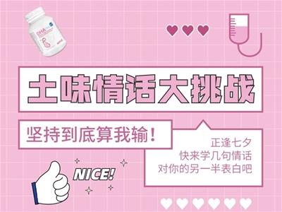 七夕有好礼 土味情话大挑战!