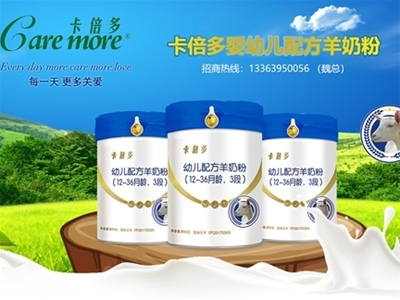 """陕西秦龙乳业""""卡位""""全产业链,打造国产羊奶粉新标杆"""