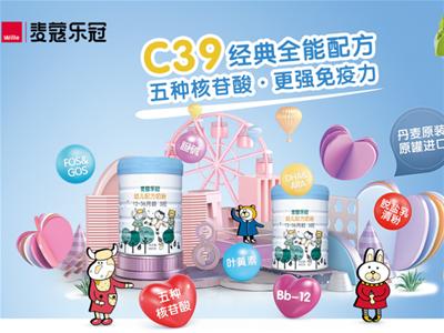 幼儿奶粉营养差异化在配方! 麦蔻乐冠C39优选配方缔造经典