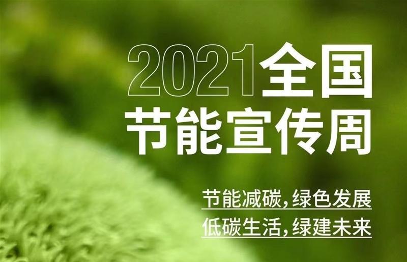2021年全国节能宣传周 ▏节能减碳,绿色发展