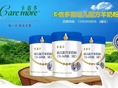 卡倍多OPO结构脂幼儿羊奶粉,匠心打造国产好奶粉