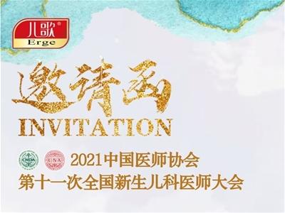 2021中国医师协会第十一次全国新生儿科医师大会即将在京开幕 儿歌邀您共享盛会