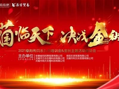 菌临天下·决战金秋|热烈祝贺2021阜阳利贝乐秋季集中培训会圆满成功!