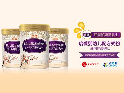 启葆幼儿配方奶粉:三重保障 均衡营养