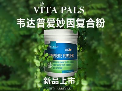 韦达普推新品,爱妙因复合粉上市,持续加码免疫营养市场