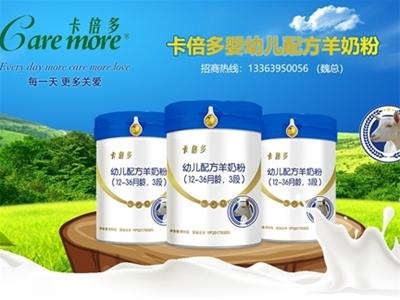 卡倍多婴配粉:全产业链生产优势,更好保留羊奶营养