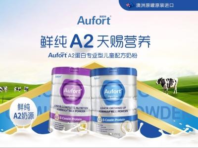 澳赋特儿童奶粉:优选纯净A2奶源,复合工艺营养保鲜