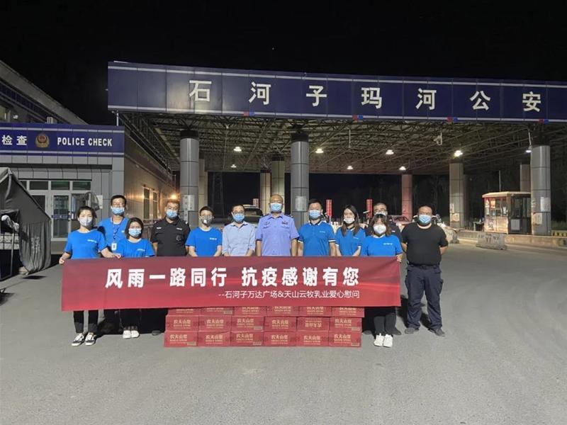 石河子万达广场联合新疆天山云牧乳业捐赠物资 助力疫情防控工作