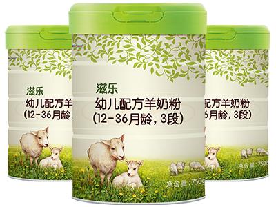 滋乐:做婴幼儿易接受的高营养羊奶粉