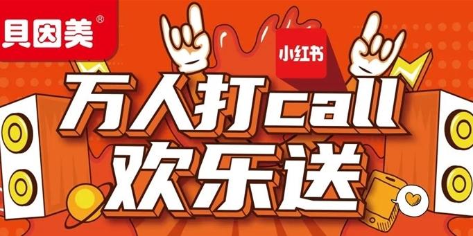 贝多灵&小红书KOL梦幻联动|贝多灵万人打CALL活动火热进行中