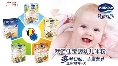 欧诺佳宝婴幼儿米粉