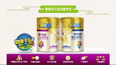 星炫乐青春多元系列营养包
