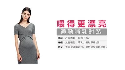 孕之彩通勤哺乳装