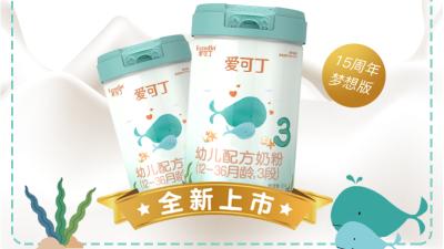爱可丁婴幼儿配方奶粉