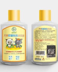 安贝儿儿童抑菌免洗洗手液