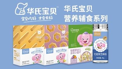 华氏宝贝营养辅食食品系列
