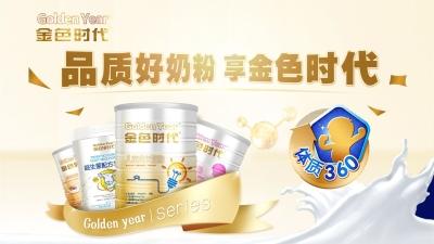 金色时代调制乳粉系列