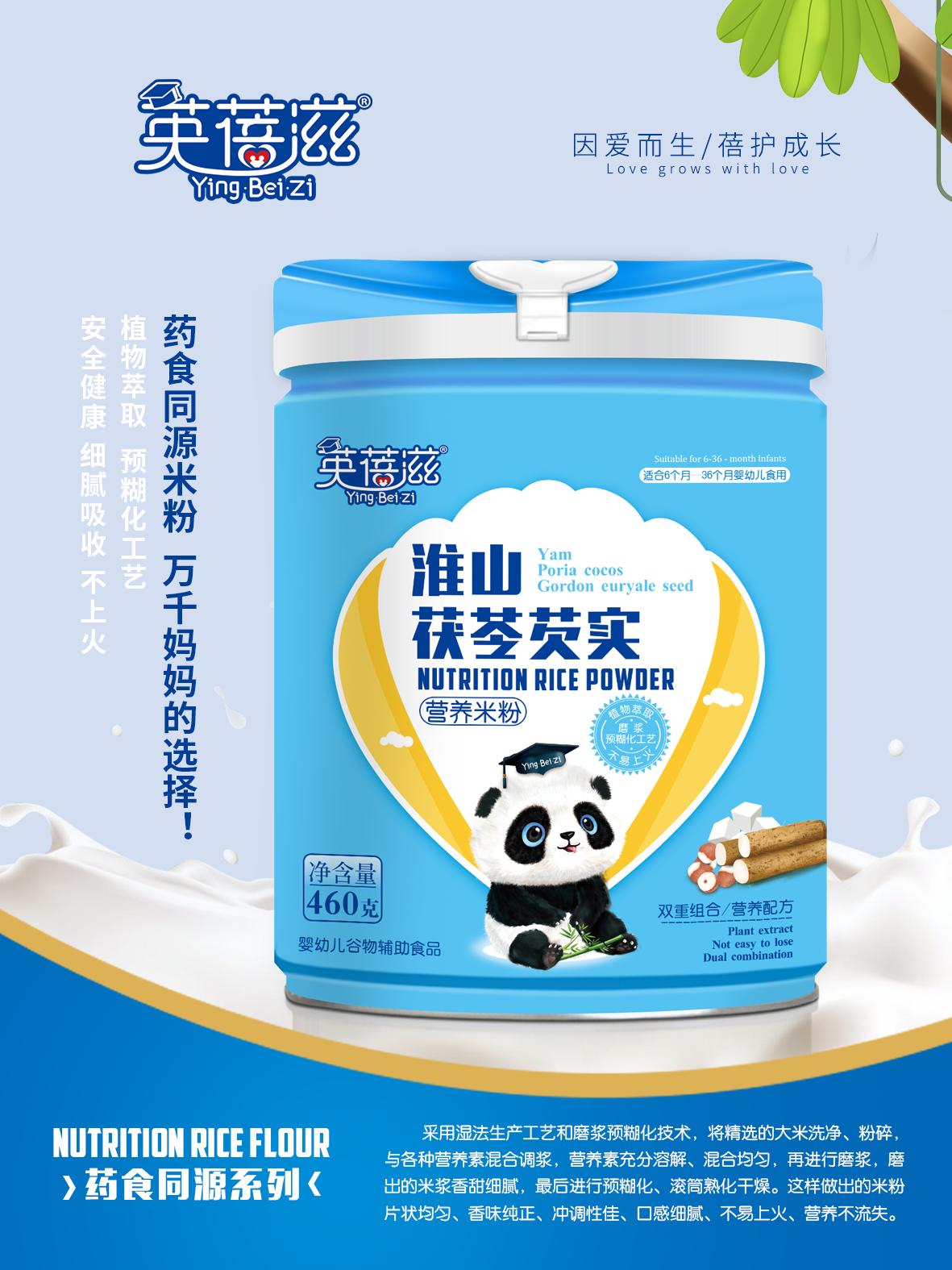 英蓓滋淮山茯苓芡实营养米粉