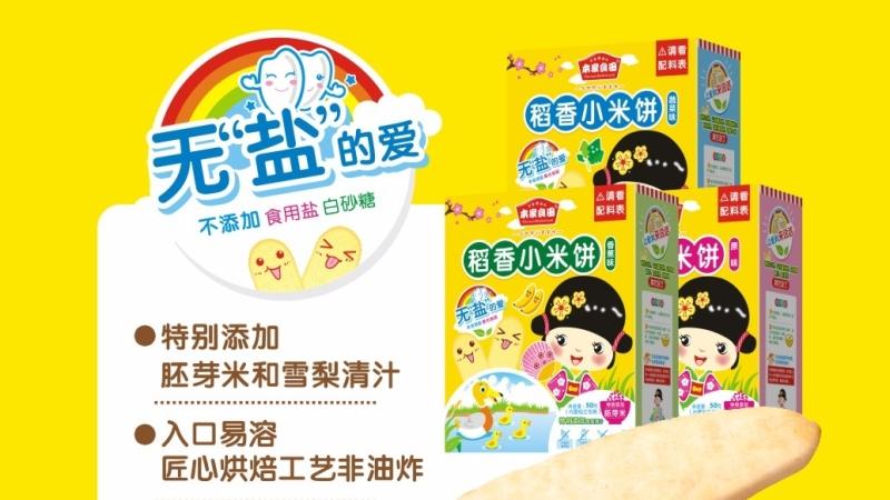 本家良田米饼系列