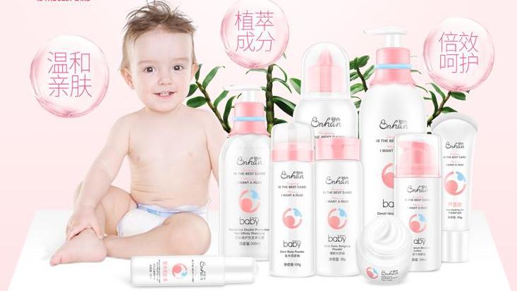 婴卉ENHUN皮肤清洁类
