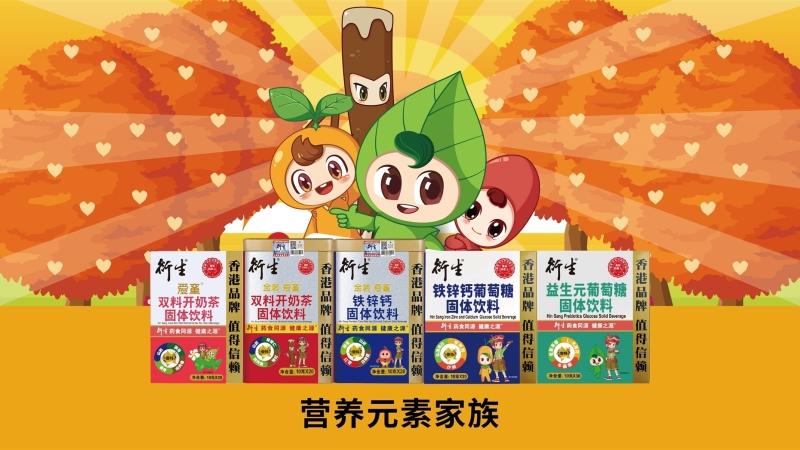 香港衍生营养元素家族