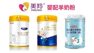 美羚婴配羊奶粉系列