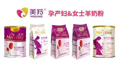 美羚孕产妇、女士羊奶粉系列