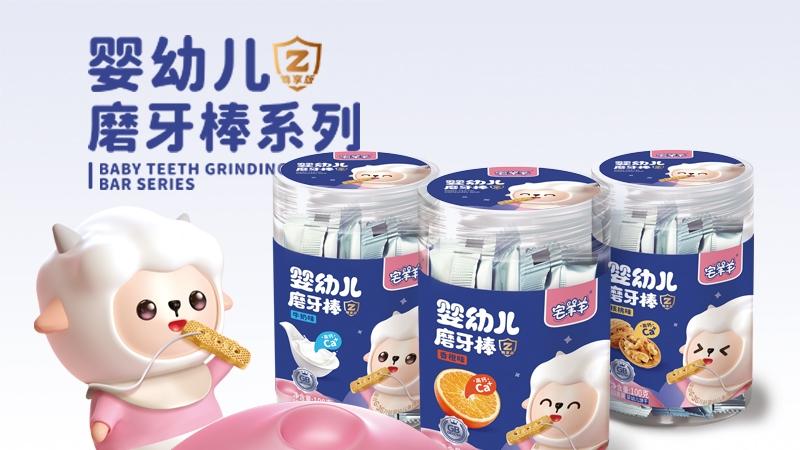 宅羊羊2021尊享版婴幼儿磨牙棒系列