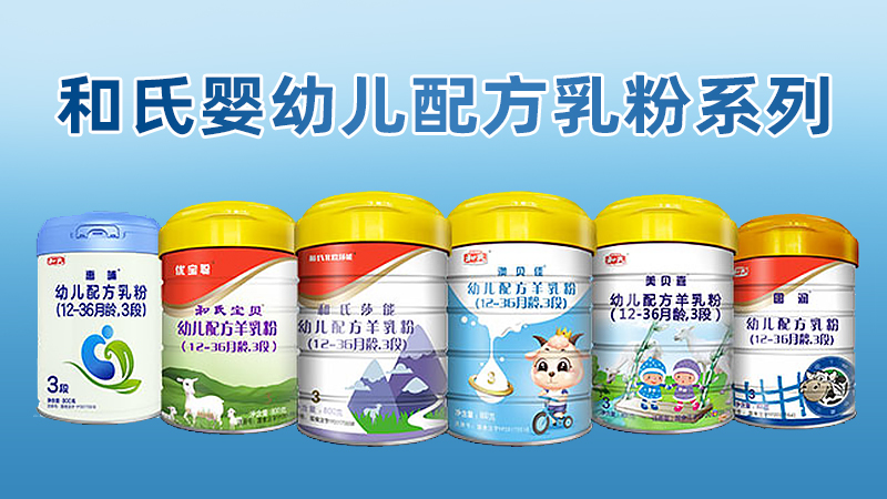 和氏婴幼儿配方乳粉系列